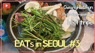 광화문맛집#3 서촌뜰애우곱창타운(EATs in SEOU…