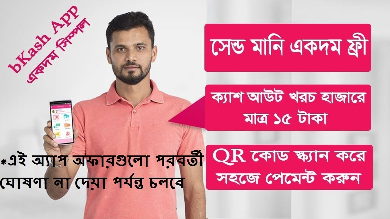 bKash App Review A to Z | Free Download | Use bKash Apps in Your Android  Phone | bKash Bangladesh