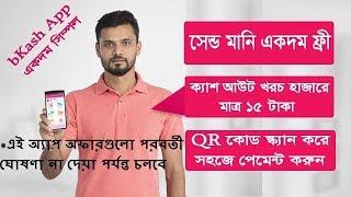 Bkash agent apps download