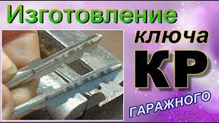 Изготовление дубликата ключа КР гаражного **