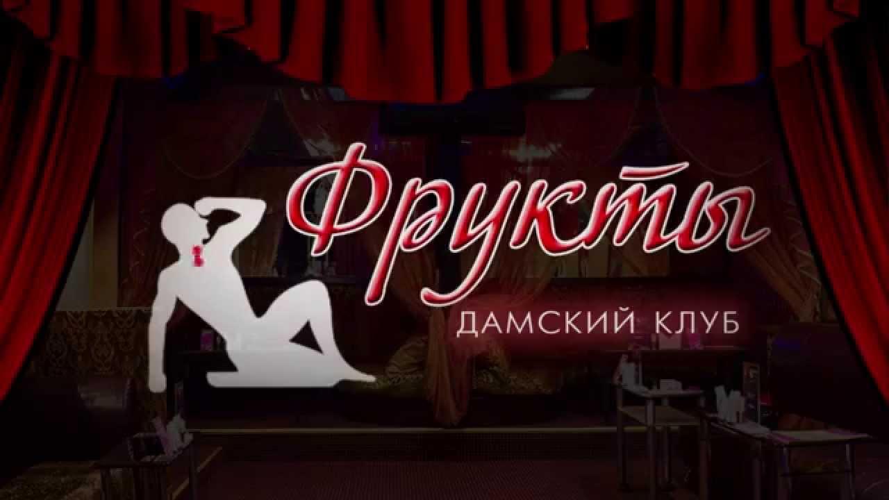 Стриптиз перми видео