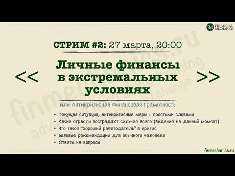 Стрим 27.03.2020: Личные