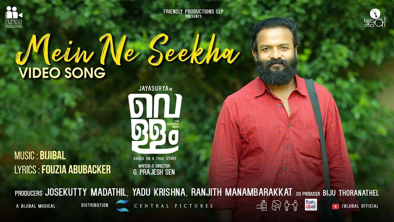 Mein Ne Seekha | Vellam | Jayasurya | Bijibal | Samyuktha Menon | Prajesh Sen | Fouzia Abubacker