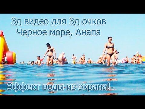 3д видео для очков LG, Samsung: виды над самой водой Черного моря в Анапе в 3d.