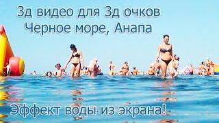 3д видео для очков LG, Samsung: виды над самой водой Черного моря в Анапе в 3d.(3д видео для очков LG, Samsung: виды над самой водой Черного моря в Анапе в 3d. Эффект воды из экрана. 20160824., 2016-08-29T21:31:32.000Z)