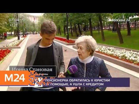 В Москве юридическая фирма потребовала от пенсионерки 400 тысяч рублей - Москва 24