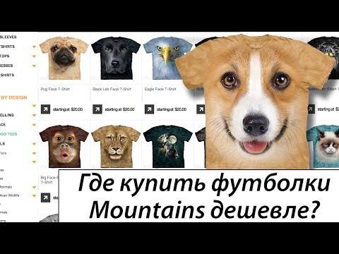 Где купить американские 3D-футболки Mountain дешевле?!