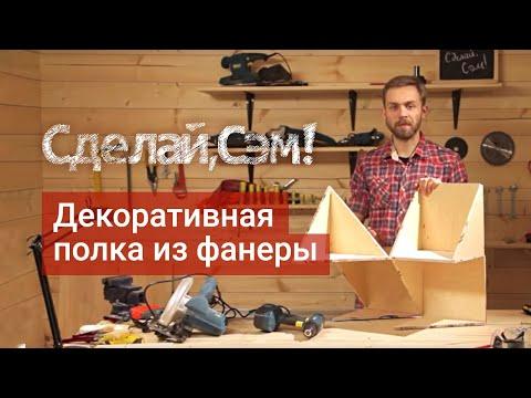 видео: Сделай, Сэм! - Декоративная полка из фанеры.