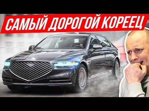 Убийца Мерседесов за 6 млн рублей! Genesis G90 - что ты такое? #ДорогоБогато 108