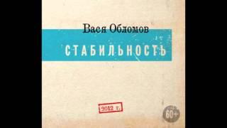 Вася Обломов ft. Павел Чехов - Ритмы Окон (Ost Духless Version)