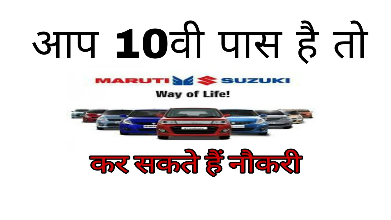 Job in Maruti Suzuki company ITI holders interview - YouTube