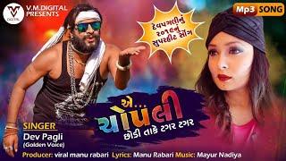 Devpagli - A Chopli Chodi Take Tagar Tagar  ( એ ચોપલી છોડી તાકે ટગર ટગર ) | Latest Gujrati Song |