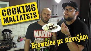 Cooking Maliatsis - 109 - Brownies με 3 σοκολάτες και παντζάρι