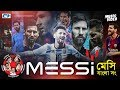 Messi Bangla Song | Kornia | Sajal | Masum | Anander Gaan | FIfa World Cup 2018 | Bangla New Song