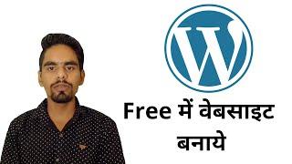 Comment Créer Site Web Gratuit Sur Wordpress. ll Gratuit Moi Site Kaise Banaye Wordpress Par ll Rohit