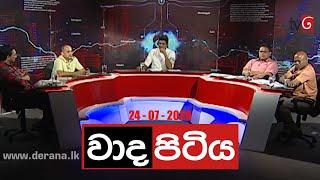 Wada Pitiya | 25th July 2020 ( වාද පිටිය ) Thumbnail