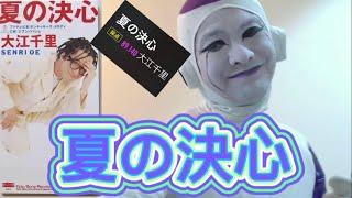 大江千里さんの『夏の決心』を歌ったら全国で◯位だった!