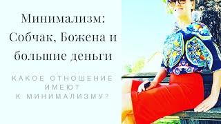 минимализм: стиль жизни только для богатых..