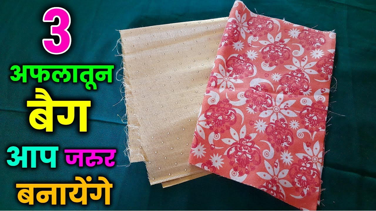 3 अफलातून बैग आप जरुर बनायेंगे   3 Amazing bags you will definitely make - By magical hands