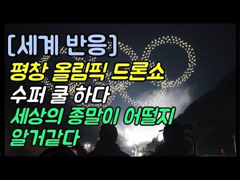[세계반응] 평창올림픽 드론쇼 수퍼 쿨!