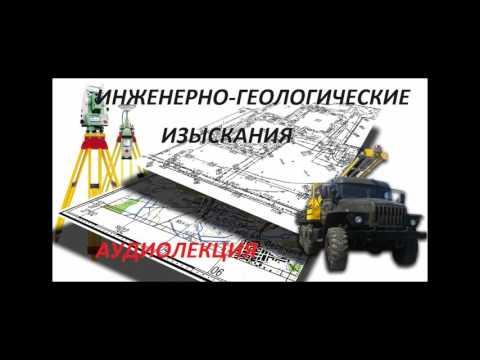 Геологическое обследование объекта в 2020 году