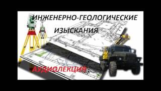видео геологические изыскания для строительства