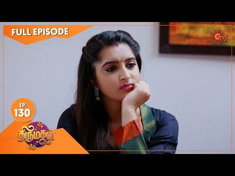 Thirumagal - Ep 130 | 30 March 2021 | Sun TV Serial | Tamil Serial