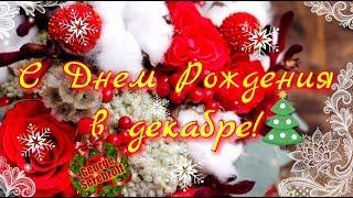 С днем рождения в декабре Красивая музыкальная видео открытка Видео поздравление
