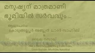 Manushyanu Mathramanee   K. Abdulqader & Laila Rasaq   Old is Gold Mappila Songs   Mushtaq