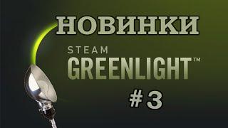 Зеленый свет [Новинки Greenlight] #3
