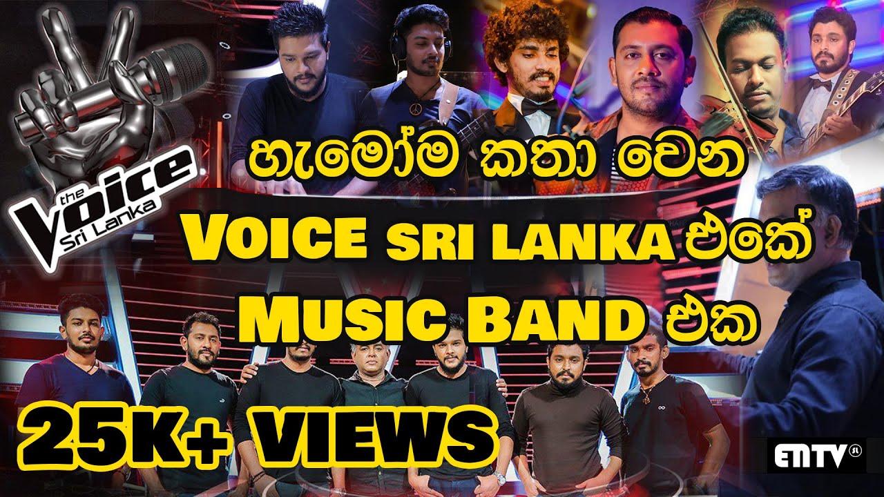 හැමෝම කතා වෙන Voice Teens එකේ Music Band එක   Musical talents behind the success of  Voice Teens SL