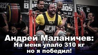 Андрей Маланичев: На меня упало 310 кг, но я победил