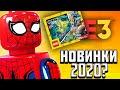 КАТАЛОГ LEGO 2019 2 полугодия / ВСЁ о E3 / ЛУЧШИЕ ФИЛЬМЫ