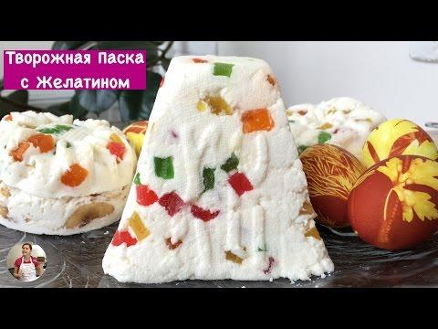 Рецепт: Пасха творожная вареная - все рецепты России