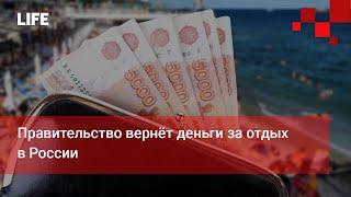 Правительство вернёт деньги за отдых в России