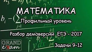 видео задачи и формулы по физике и математике