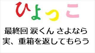 いよいよ最終回です。 みね子(有村架純)はすずふり亭に、 谷田部家み...