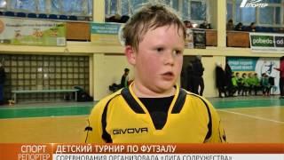 Одесса. Детский турнир по футзалу