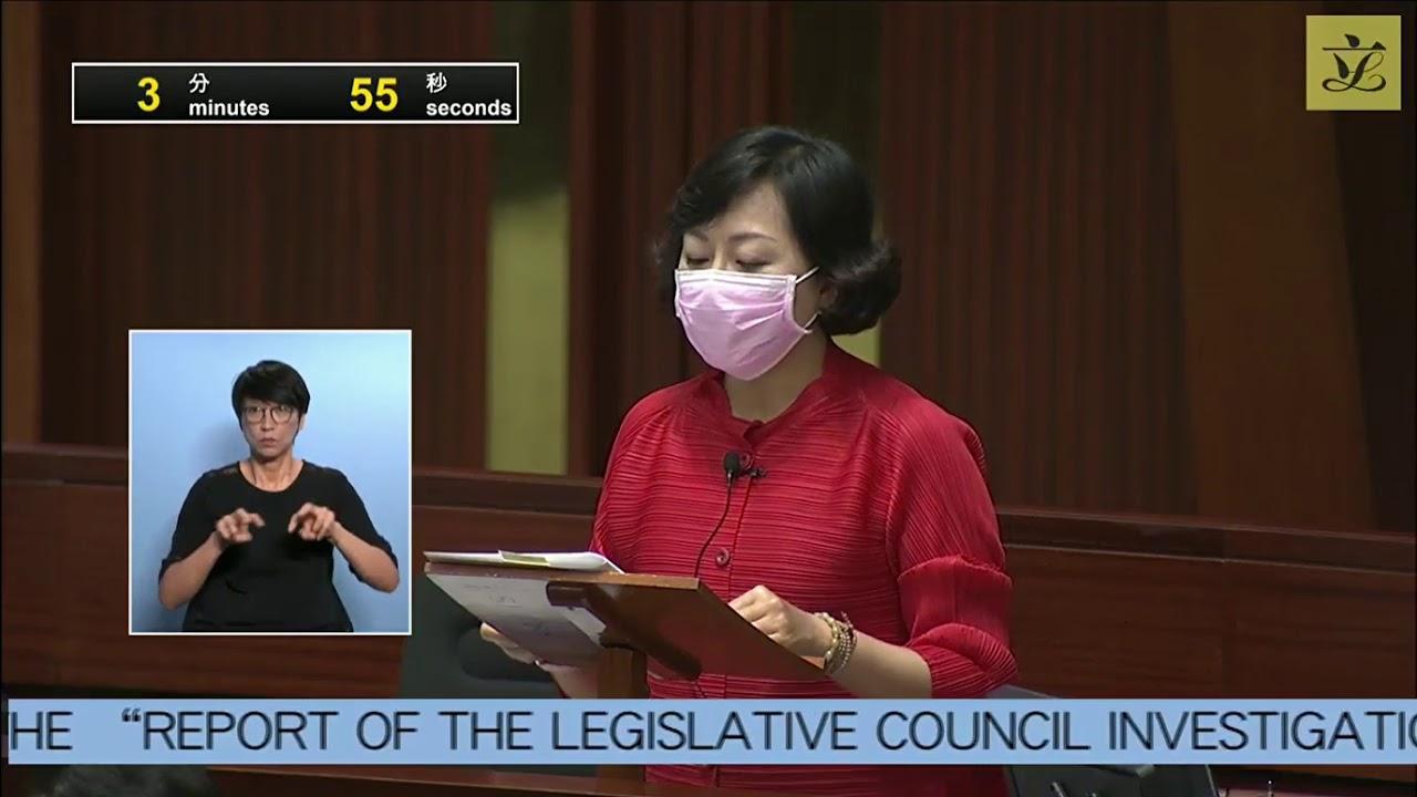 立法會會議就譴責許智峯議員的議案成立的調查委員會的報告麥美娟議員發言 - YouTube