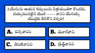 Bible Quiz on matthew #20 | Bible Questions and answers | Telugu Bible Quiz