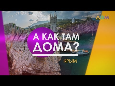 Нелегальные свалки в Крыму | А как там дома?