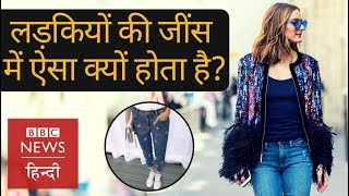 Why Girls face issues with their trousers?  (BBC Hindi)