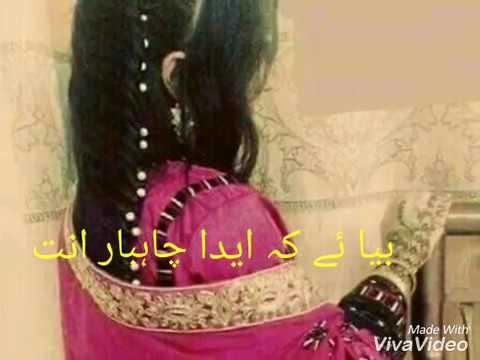 balochi song ((Waris Bezanjo))