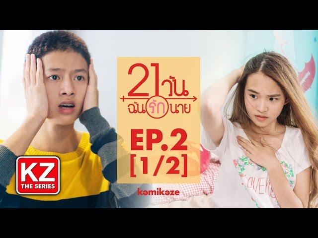 21 วัน ฉันรักนาย (21 Days) | EP.2 [1/2]