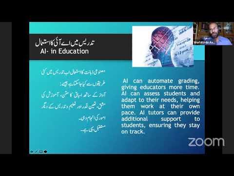Use of Technology in Urdu teaching, اردو تدریس میں ٹکنالوجی کا استعمال