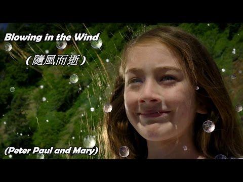 Blowing In The Wind / 隨風而逝  ( Peter . Paul and Mary / 彼得 . 保羅和瑪麗 ) (高畫質 高音質) (中文翻譯)