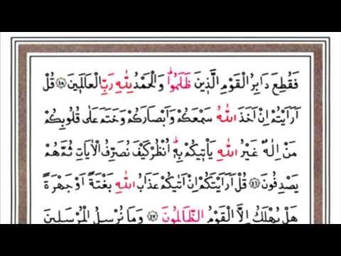 7.Cüz Kuran-ı Kerim Hatim - Maher al Muaiqly