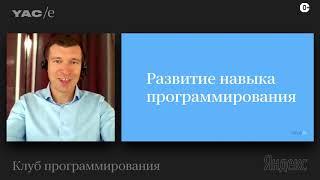 Чек лист для курса по программированию – Илья Шишков. Клуб программирования YAC/e 2020
