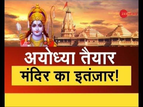 Watch top 10 big news on Ram mandir issue