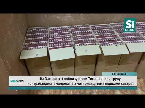 На Закарпатті виявили групу контрабандистів-водолазів з чотирнадцятьма ящиками сигарет